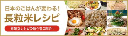 五ツ星お米マイスターが選ぶ、日本のごはんが変わる佐賀産ホシユタカを使った「長粒米レシピ集」。
