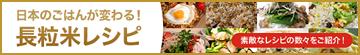 お米マイスターが選ぶ日本のごはんが変わる!長粒米レシピ