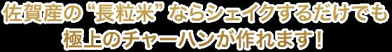 """佐賀産の""""長粒米""""ならシェイクするだけでも極上のチャーハンが作れます!"""