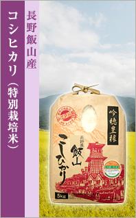 長野飯山産コシヒカリ [特別栽培米]