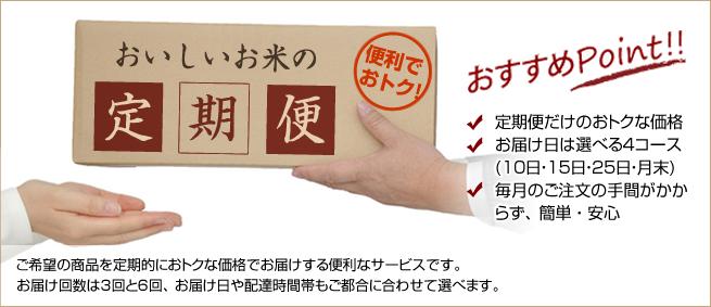お米の定期便 毎月決まった日にお届けします。