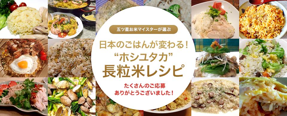 """お米マイスターが選ぶ日本のごはんが変わる!""""ホシユタカ""""長粒米レシピ"""