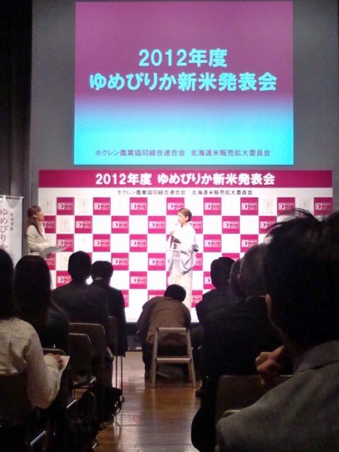 「ゆめぴりか」24年産 新米発表会