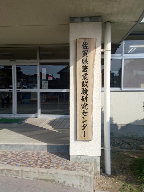 佐賀米「新プロジェクト」検討会