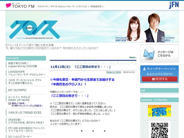 クロノス TOKYO FM2013