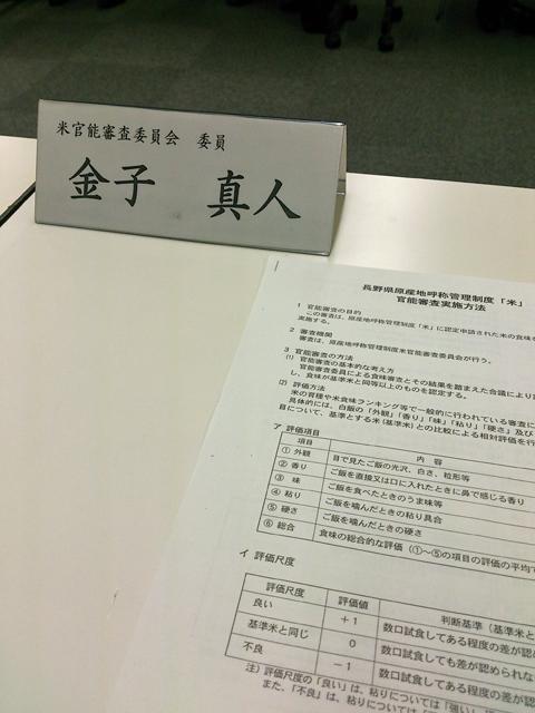 審査委員会(長野食味審査2013)