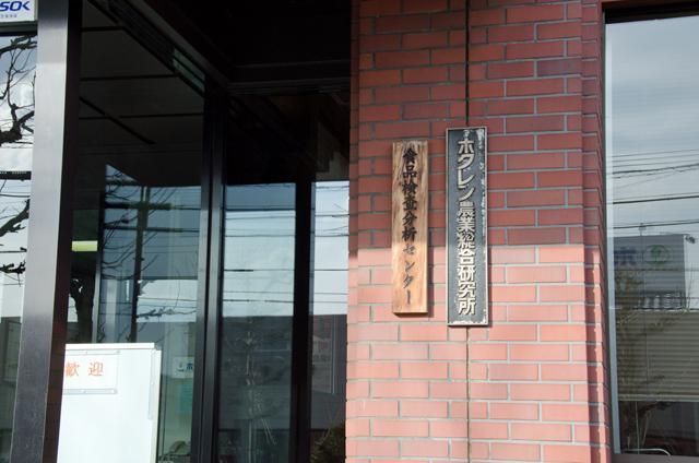 ホクレン農業総合研究所