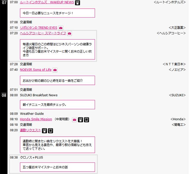番組表TOKYO-FM