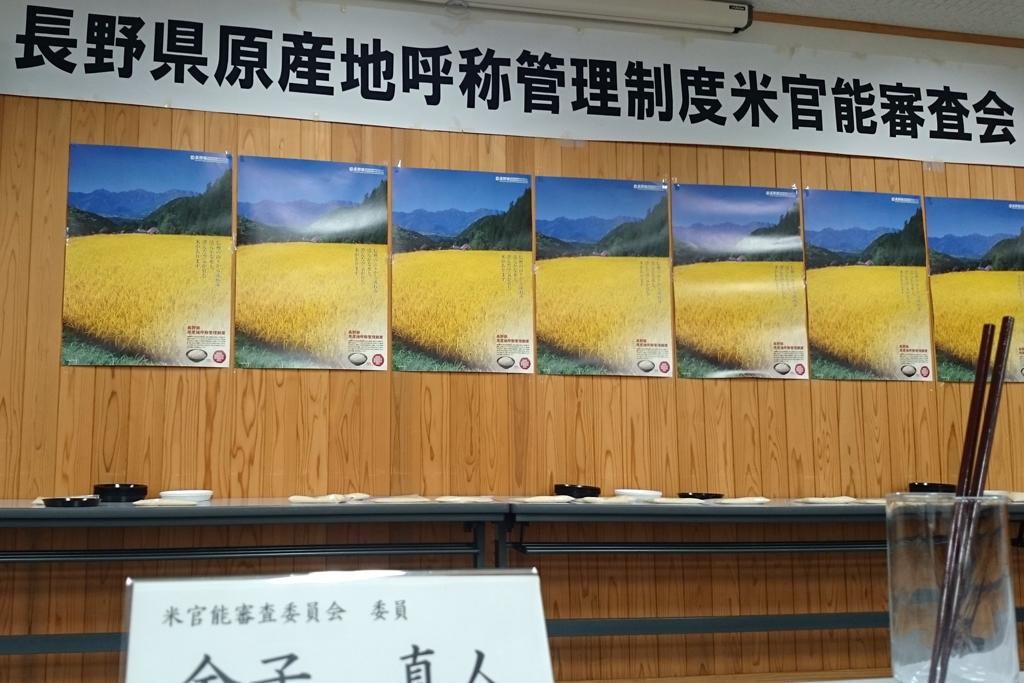 認定米食味審査員(長野県原産地呼称管理制度)