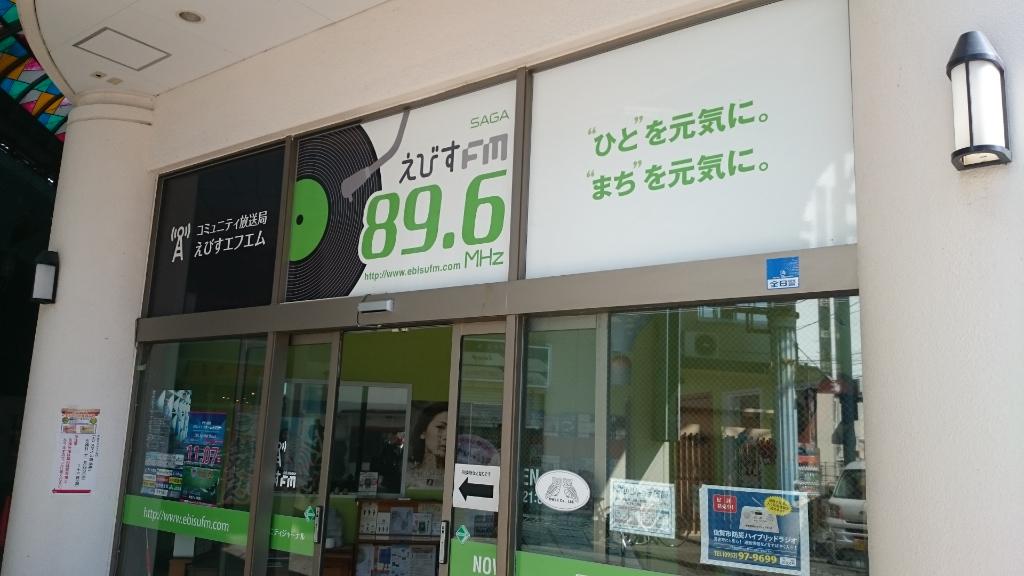 佐賀ラジオ番組に生出演