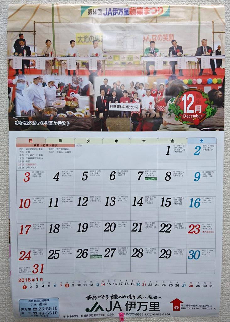 レシピコンテスト審査写真がカレンダーに(JA伊万里)