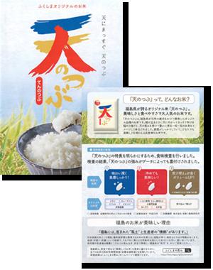 tennostubu_leaflet