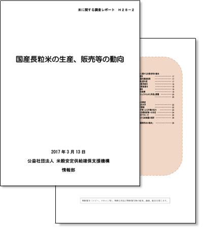 国産長粒米の動向調査の取材
