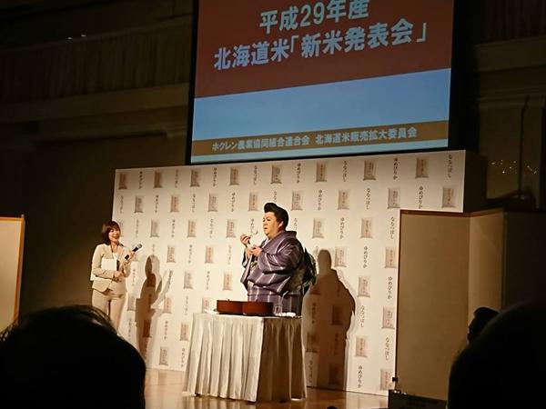 29年産 北海道米「新米発表会」