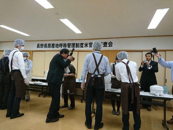 長野県認定米食味審査員