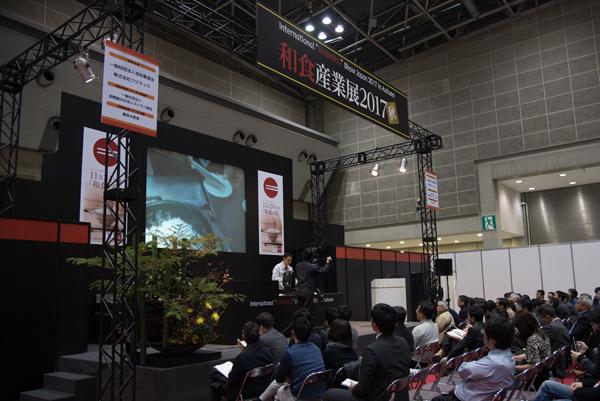 和食産業展2017秋「和食ステージ/お米の講演」