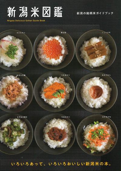 新潟米ガイドブック「新潟米図鑑」