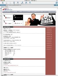 BSジャパン 50s High!