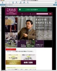 CODAWARI TV(インターネットテレビ)
