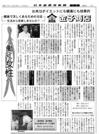 日本語教育新聞社 働く女性へ