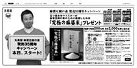 麻婆豆腐の素 発売35周年キャンペーン 読売新聞広告 丸美屋 「究極の麻婆米」