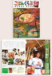 丸美屋「ごはんくらぶ」秋号(会報誌)