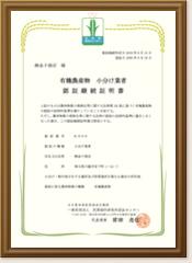 有機農産物小分け業者 認定継続確認書