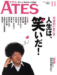 ATES(アテス)11月号