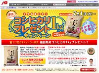 JTB首都圏限定夏フェス第3弾 コシヒカリ1kgプレゼントキャンペーン