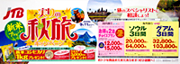 JTB首都圏限定 実りの秋旅キャンペーン 新米コシヒカリ1kgプレゼント