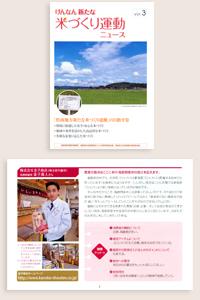 米づくり運動ニュースvol.3
