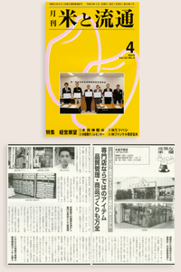 月刊「米と流通」4月号