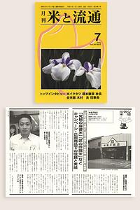 月刊「米と流通」7月号