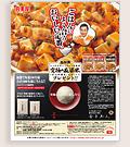 麻婆豆腐の素 第四弾キャンペーン 丸美屋 「究極の麻婆米」プレゼント