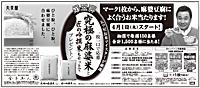 麻婆豆腐の素 第五弾キャンペーン 丸美屋 「究極の麻婆米」プレゼント