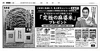 麻婆豆腐の素 第三弾キャンペーン