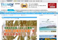 日経BP社 日経トレンディネット