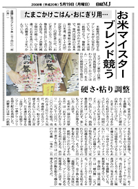 日経MJ(日経流通新聞) お米マイスターブレンド競う