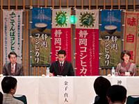 お米日本一コンテスト2007(審査員)