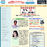 さわやかラジオ(西日本放送ラジオ)