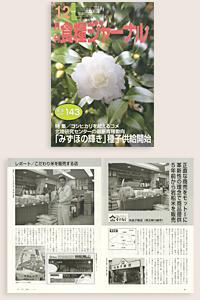 月刊「食糧ジャーナル」12月号