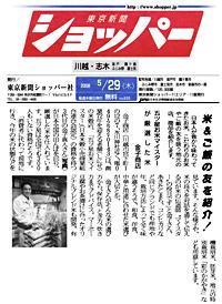 ショッパー(東京新聞)