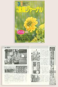 月刊「食糧ジャーナル」3月号