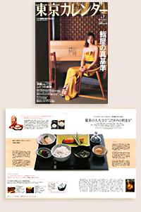 東京カレンダー 5月号