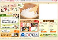 Yahoo!JAPAN週刊特集(Vol.78)2008年、一番おいしいお米はどれだ!?