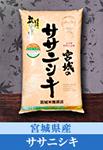 ササニシキ(特別栽培)