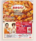 麻婆豆腐の素 発売40周年記念 丸美屋 「至福のおかわり麻婆米3kg」プレゼント