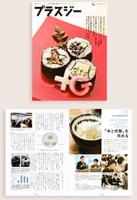 プラスジーセミナー ~米と炊飯を究める~ 第24回