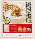 麻婆豆腐の素 キャンペーン 丸美屋 「至福のおかわり麻婆米3kg」プレゼント