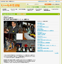 米・食味分析鑑定コンクール:国際大会(審査員)